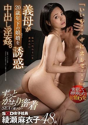 SDJS-091 「いいの…中に出して…」義母が20歳年下の娘婿を誘惑中出し淫姦。ずっとがっちり密着SEXで離さない 綾瀬麻衣子