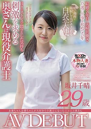 SDNM-256 お爺ちゃんお婆ちゃんが大好きで介護士になったニコニコ奥さん 坂井千晴 29歳 AV DEBUT