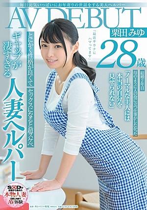 SDNM-274 毎日元気いっぱいにお年寄りの世話をする美人ヘルパー 栗田みゆ 28歳 AV DEBUT
