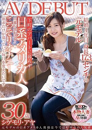 SDNM-279 元モデルの日系アメリカ人奥様は今では町内会の人気者 シゲモリ・アヤ 30歳 AV DEBUT