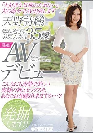 SGA-006 UNCEN  濡れ過ぎる美尻人妻 天野詩織 35歳 AVデビュー Shiori Amano