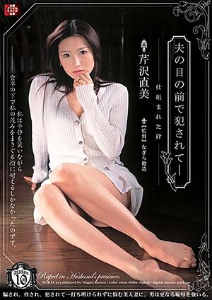 SHKD-305 Uncensored Leaked  夫の目の前で犯●れて- 仕組まれた絆 芹沢直美 Naomi Serizawa