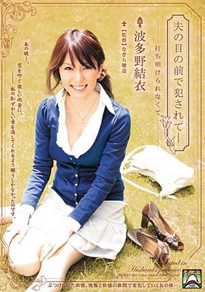 SHKD-389 UNCEN 夫の目の前で犯●れて- 打ち明けられなくて… 波多野結衣 Yui Hatano