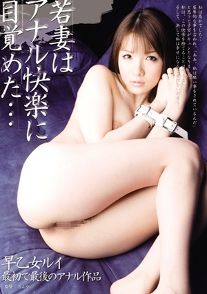 SHKD-399 UNCEN 若妻はアナル快楽に目覚めた… 早乙女ルイ Rui Saotome