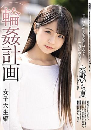 SHKD-955 輪●計画 女子大生編 永野いち夏