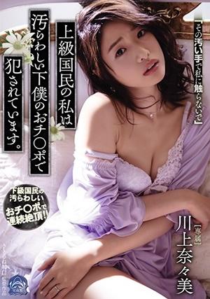 SHKD-957 上級国民の私は汚らわしい下僕のおチ○ポで犯●れています。 川上奈々美