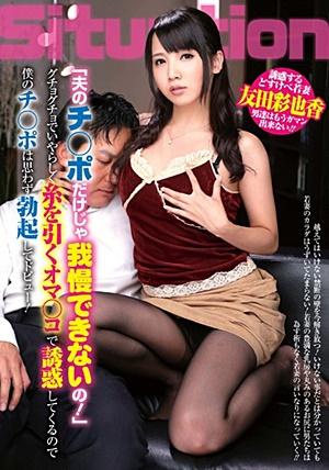 SITB-002 UNCEN Ayaka Tomoda