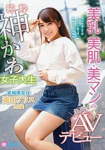 SKMJ-064 宮城県在住 純粋神かわ女子大生 美乳・美肌・美マンの最高AVデビュー 滝田アリス