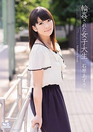 SNIS-025 Uncensored Leaked 輪●された女子大生 石原あずさ Azusa Ishihara