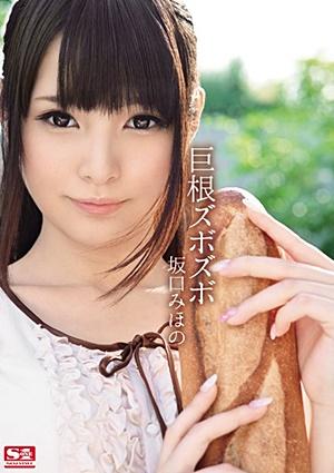 SNIS-049 UNCEN  巨根ズボズボ 坂口みほの Mihono Sakaguchi