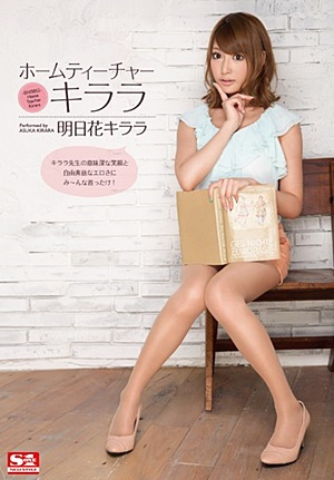 SNIS-052 UNCEN ホームティーチャーキララ 明日花キララ