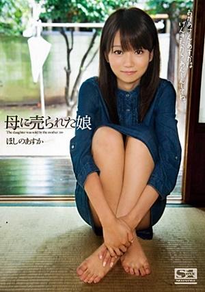 SNIS-054 UNCEN 母に売られた娘 ほしのあすか Asuka Hoshino