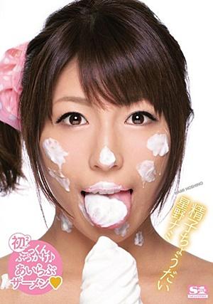SNIS-069 UNCEN 精子ちょうだい 星野ナミ Nami Hoshino