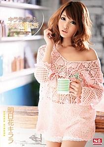 SNIS-075 Uncensored Leaked キララと同棲ズボズボ性活 明日花キララ Kirara Asuka