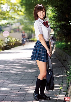 SNIS-087 Uncensored Leaked 輪●された女子校生 きみの歩美 Ayumi Kimino