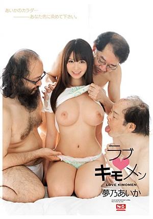 SNIS-127 UNCEN  ラブ◆キモメン 夢乃あいか Aika Yumeno