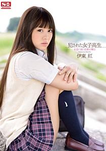 SNIS-345 Uncensored Leaked 犯された女子校生 永遠に続く悲劇の舞台 伊東紅 Beni Ito