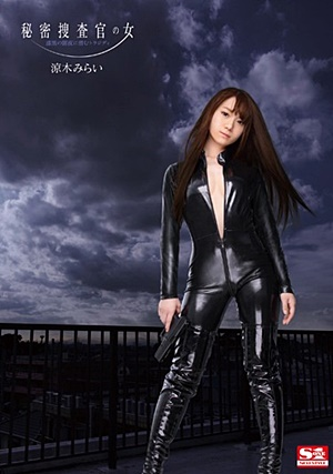 SNIS-353 Uncensored Leaked 秘密捜査官の女 漆黒の闇夜に潜むトラジディ 涼木みらい Mirai Suzuki