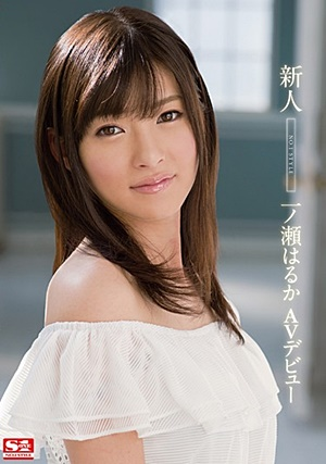 SNIS-359 UNCEN  新人NO.1STYLE 一ノ瀬はるか AVデビュー Haruka Ichinose