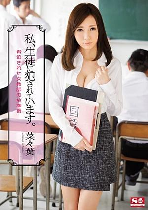 SNIS-525 Uncensored Leaked 私、生徒に犯●れています。 脅迫された女教師の放課後 菜々葉 Nanaha