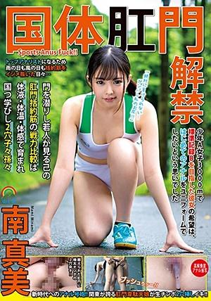 SOAN-052 国体肛門解禁 少年A女子3000mで標準記録Bを目指した彼女の希望は、はじめてのアナルをユニフォームでしたいという思いでした 南真美