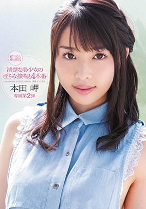 SOE-859 UNCEN 清楚な美少女の淫らな接吻と4本番 本田岬