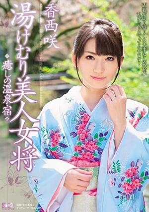 SOE-995 Uncensored Leaked 湯けむり美人女将 癒しの温泉宿 香西咲 Saki Kouzai