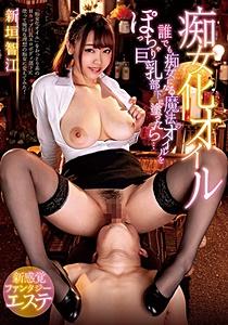 SOJU-024 痴女化オイル 誰でも痴女になる魔法のオイルをぽっちゃり巨乳部下に塗ったら… 新垣智江