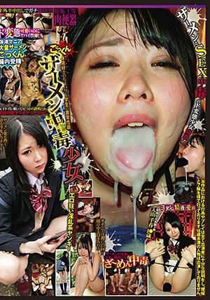 SPPC-001 ごっくんザーメン中毒少女 入山千春