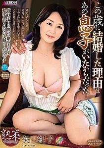 SPRD-1221 この歳に結婚した理由はあの息子がいたからだった… 矢田紀子