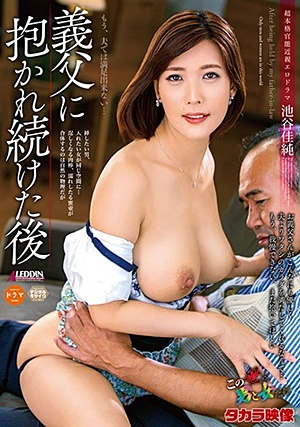 SPRD-1353 この世は男と女だけ 義父に抱かれ続けた後 池谷佳純