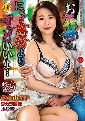 SPRD-1422 お義母さん、にょっ女房よりずっといいよ… 佐倉由美子