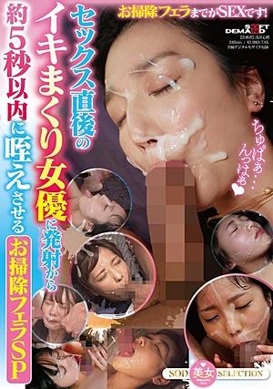 SSHN-016 セックス直後のイキまくり女優に発射から約5秒以内に咥えさせるお掃除フェラSP