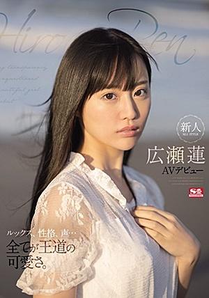 SSIS-087 新人NO.1STYLE 広瀬蓮AVデビュー