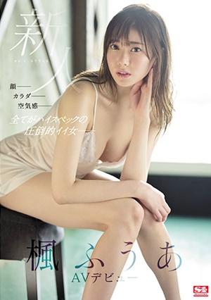 SSIS-102 新人NO.1STYLE 楓ふうあAVデビュー
