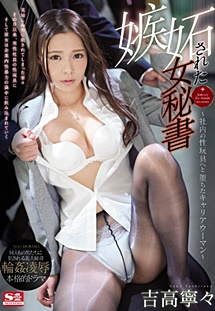 SSNI-437 The Female Secretary Who Was The Object Of Envy ~A Career Woman Ends Up Being The Company's Sex Slave~Nene Yosh