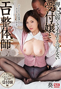 SSNI-444 The Lecherous Bodywork Therapist And His Submissive Receptionist Who Can't Say No Aoi