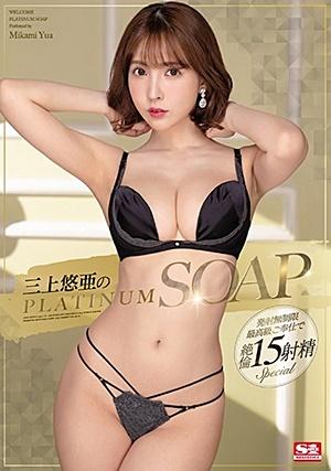 SSNI-826 UNCEN  三上悠亜のPLATINUM SOAP Yua Mikami