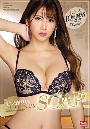 SSNI-985 七ツ森りりのPLATINUM SOAP