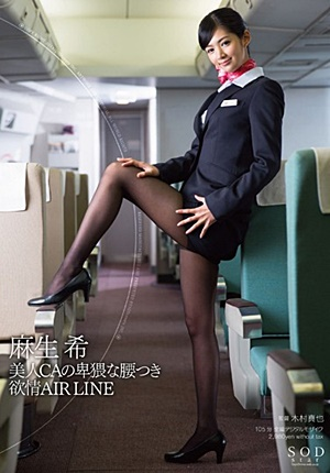 STAR-413 Uncensored Leaked 【数量限定】麻生希 美人CAの卑猥な腰つき 欲情AIR LINE Nozomi Aso