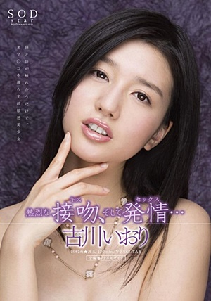 STAR-414 Uncensored Leaked 古川いおり 熱烈な接吻(キス)、そして発情(セックス)… Iori Kogawa