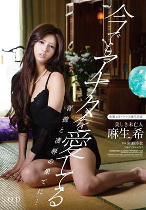 STAR-458 UNCEN 今でもアナタを愛してる 背徳と凌辱の果てに… 美しき未亡人 麻生希