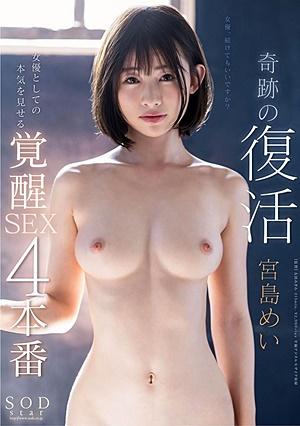 STARS-294 奇跡の復活 女優としての本気を見せる覚醒SEX4本番 宮島めい