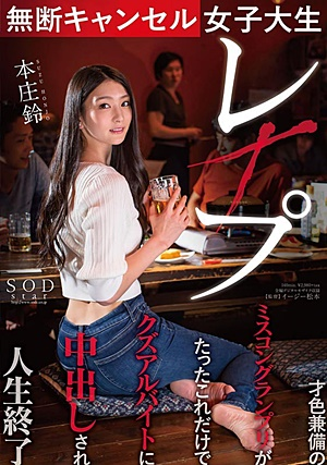 STARS-322 無断キャンセル女子大生レ×プ 本庄鈴 才色兼備のミスコングランプリがたったこれだけでクズアルバイトに中出しされ人生終了