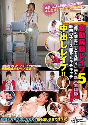 SVDVD-859 夜勤病棟レ●プ5深夜の病室に一人で見回りに来た新米看護師純白のナース服をヒキチギッテ中出しレ●プ!!