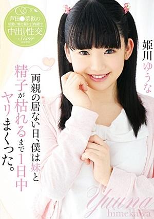 T28-464 Uncensored Leaked 両親の居ない日、僕は妹と精子が枯れるまで1日中ヤリまくった。 姫川ゆうな Yuna Himekawa