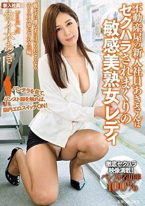 TAAK-006 UNCEN 不動産屋の新入社員あきさんは、セクハラされまくりの敏感美熟女レディ 佐々木あき