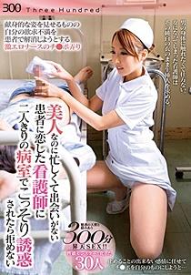 THND-029 美人なのに忙しくて出会いがない 患者に恋した看護師に二人きりの病室でこっそり誘惑されたら拒めない