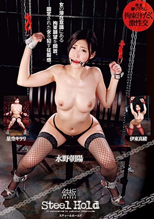 TPPN-118 Uncensored Leaked Steel Hold Asahi Mizuno, Mao Ito, Kirari Hoshizora