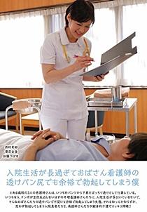 UMD-733 入院生活が長過ぎておばさん看護師の透けパン尻でも余裕で勃起してしまう僕